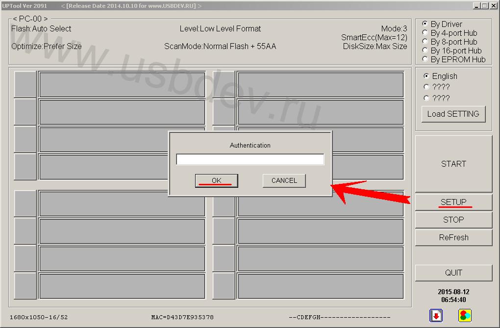 Uptool_ver2061(release инструкция 07)