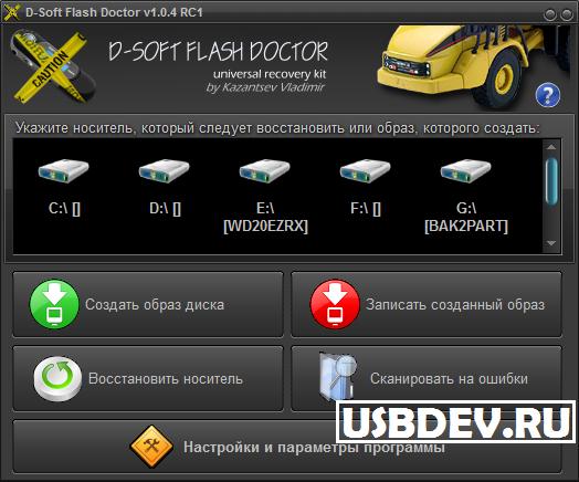 d-soft flash doctor инструкция