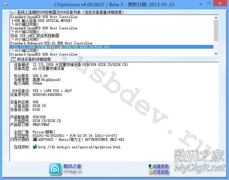 Скрин чипгения с информацией о накопителе с IC UP19 и памятью HY41nm